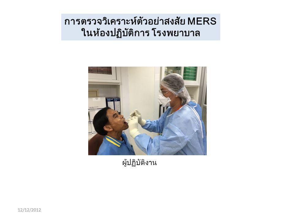 การตรวจวิเคราะห์ตัวอย่าสงสัย MERS ในห้องปฏิบัติการ โรงพยาบาล