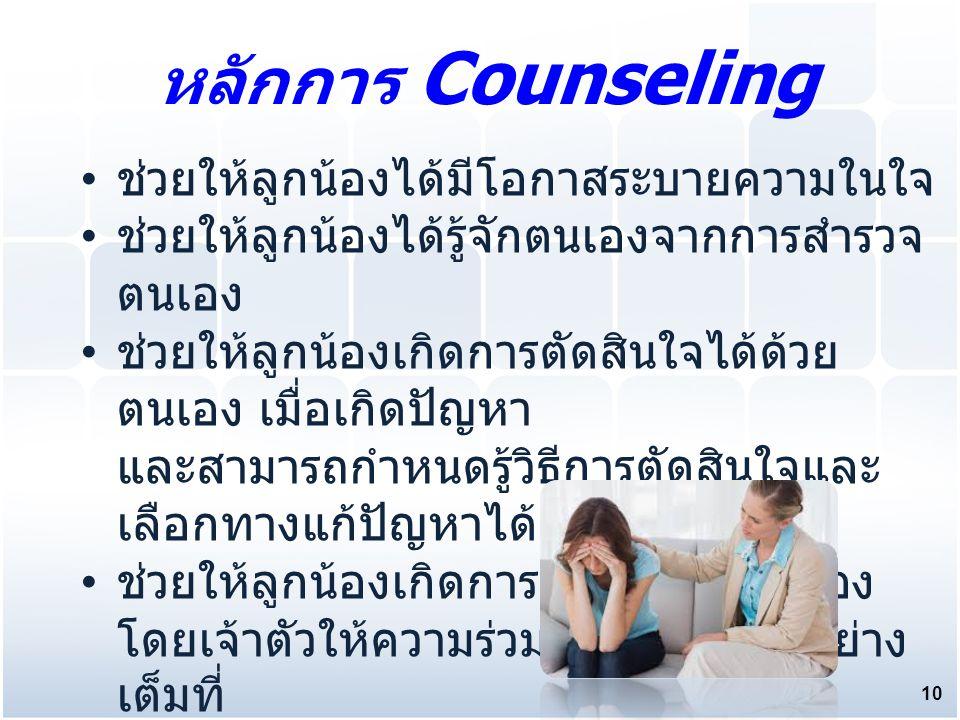 หลักการ Counseling ช่วยให้ลูกน้องได้มีโอกาสระบายความในใจ