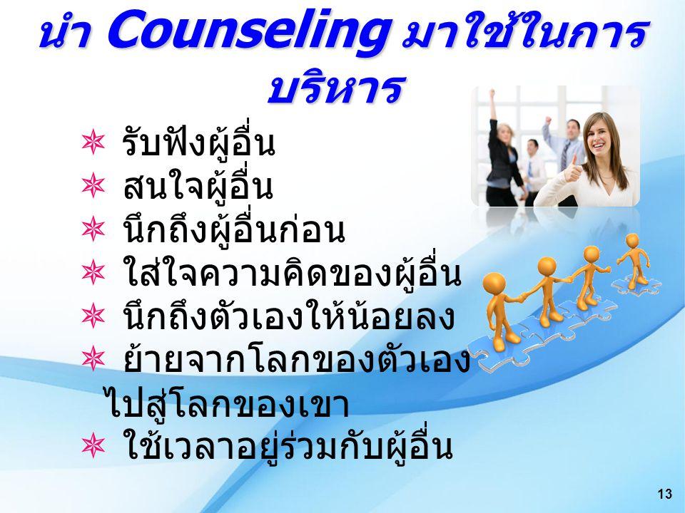 นำ Counseling มาใช้ในการบริหาร