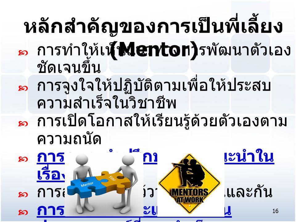 หลักสำคัญของการเป็นพี่เลี้ยง (Mentor)