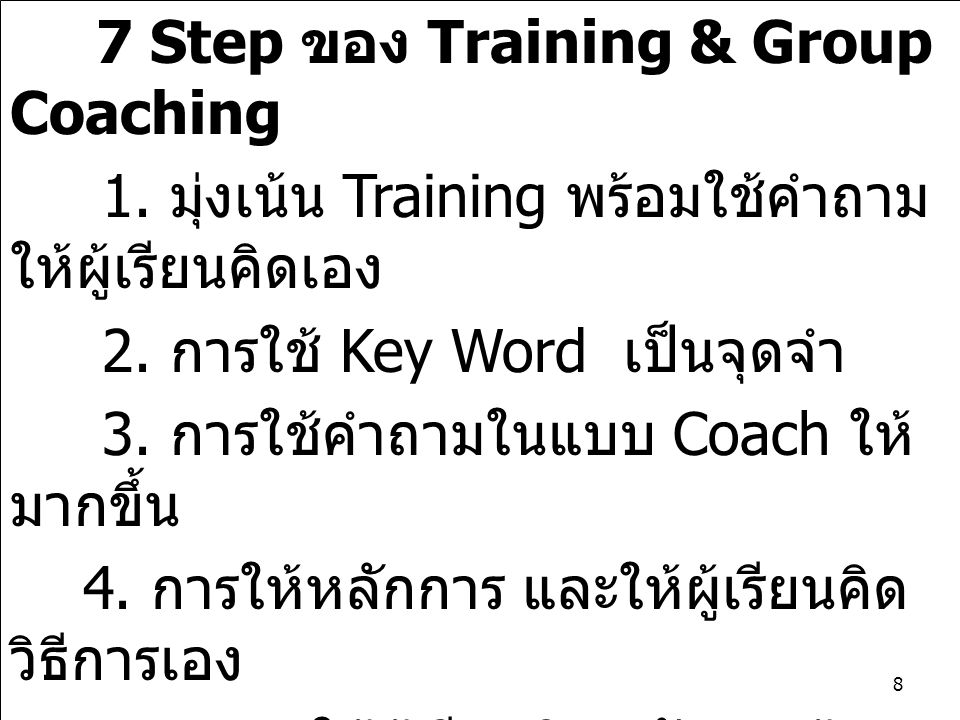7 Step ของ Training & Group Coaching