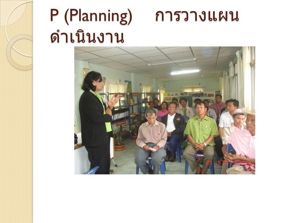 P (Planning) การวางแผนดำเนินงาน
