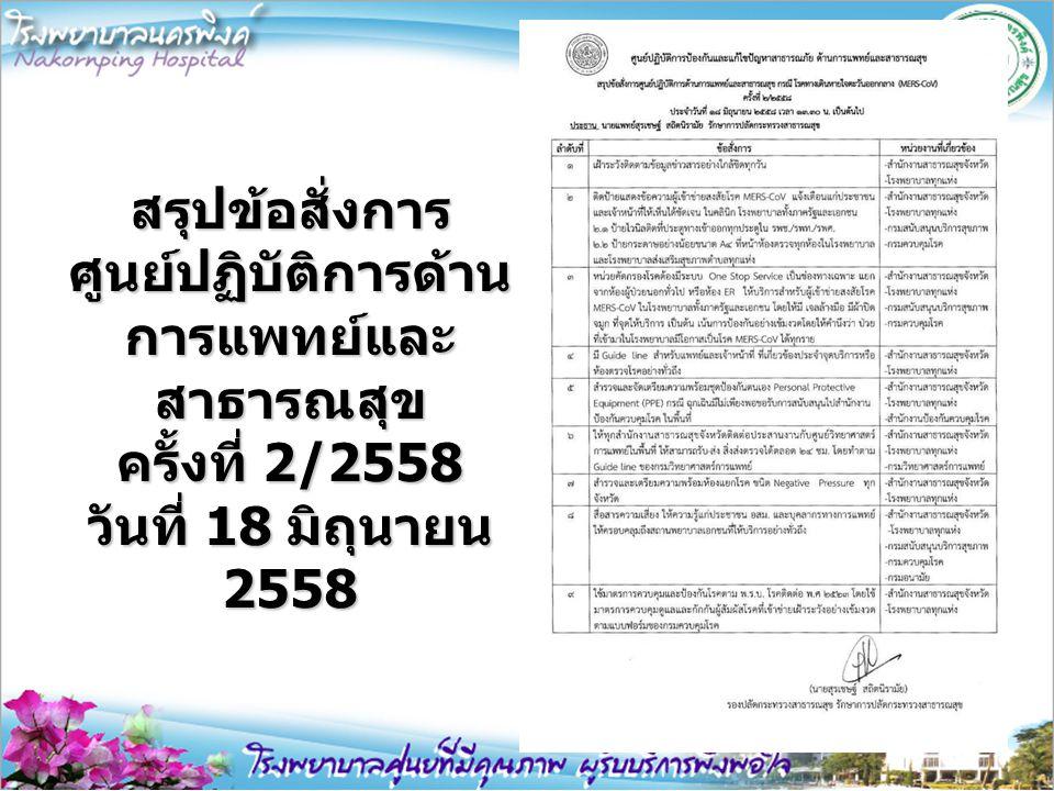 สรุปข้อสั่งการ ศูนย์ปฏิบัติการด้านการแพทย์และสาธารณสุข ครั้งที่ 2/2558 วันที่ 18 มิถุนายน 2558