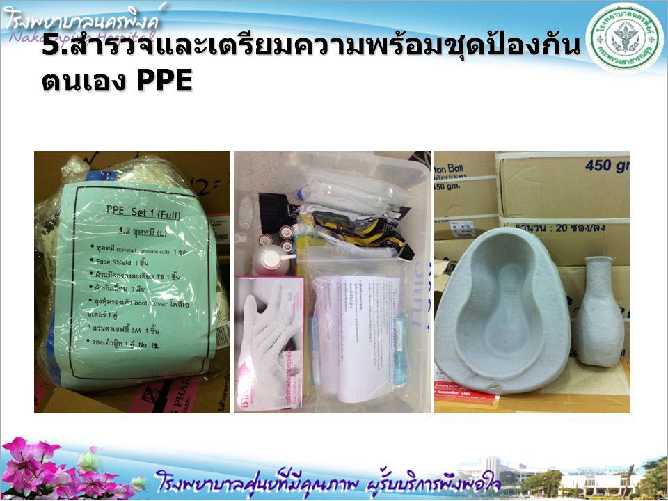 5.สำรวจและเตรียมความพร้อมชุดป้องกันตนเอง PPE