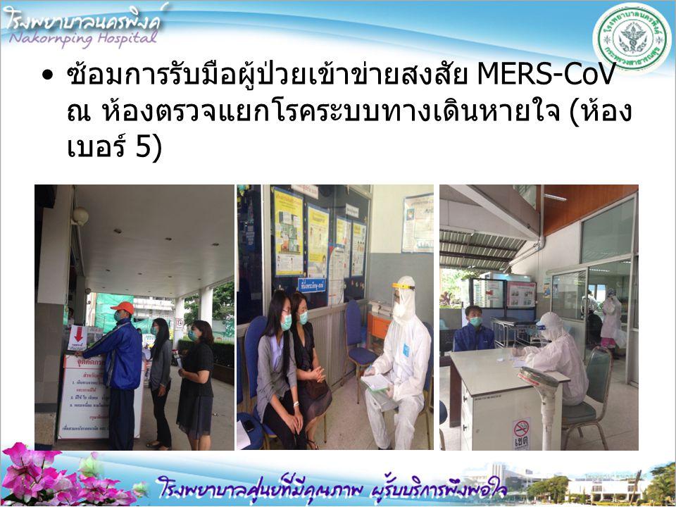 ซ้อมการรับมือผู้ป่วยเข้าข่ายสงสัย MERS-CoV ณ ห้องตรวจแยกโรคระบบทางเดินหายใจ (ห้องเบอร์ 5)