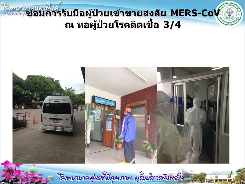 ซ้อมการรับมือผู้ป่วยเข้าข่ายสงสัย MERS-CoV ณ หอผู้ป่วยโรคติดเชื้อ 3/4