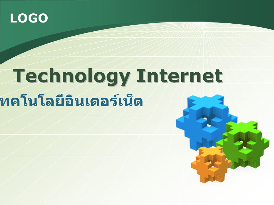 เทคโนโลยีอินเตอร์เน็ต