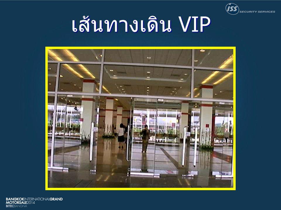 เส้นทางเดิน VIP