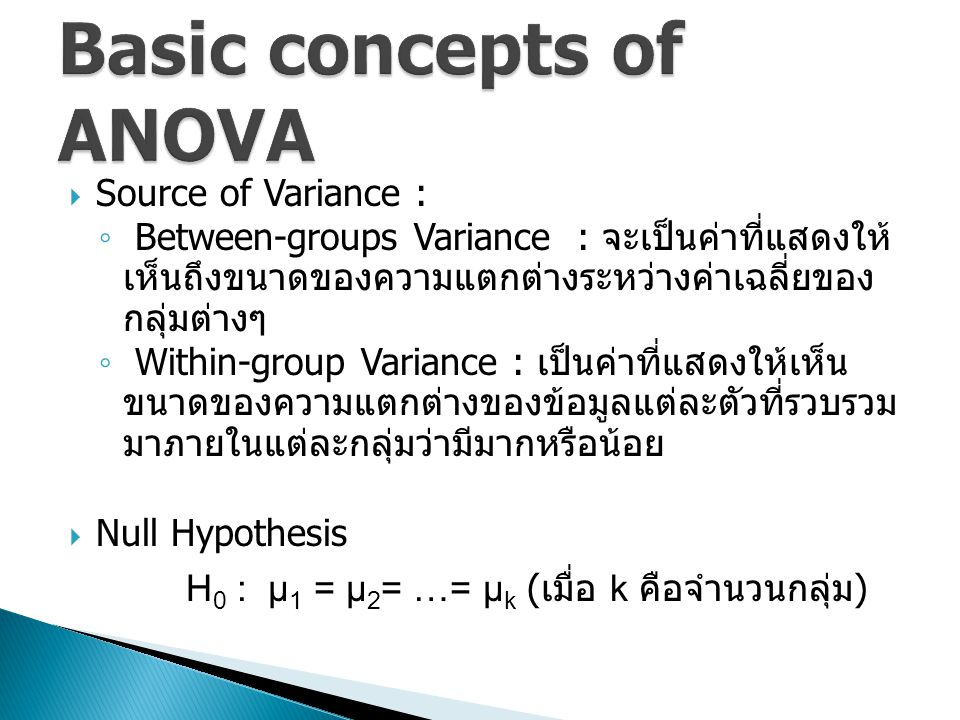 Basic concepts of ANOVA