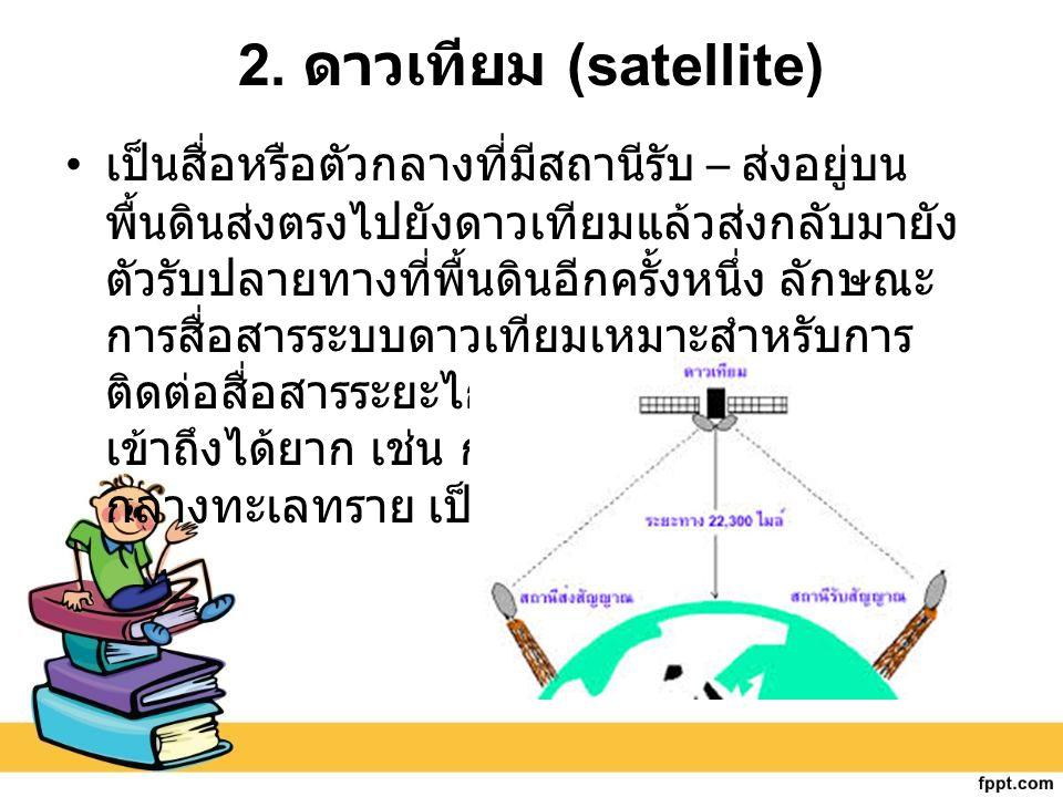 2. ดาวเทียม (satellite)