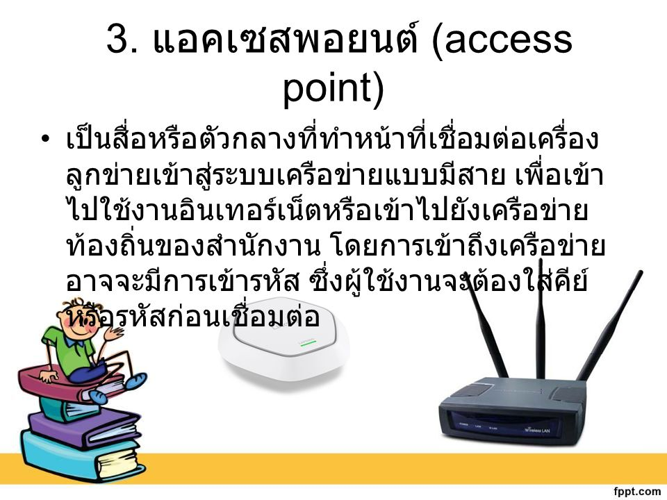 3. แอคเซสพอยนต์ (access point)