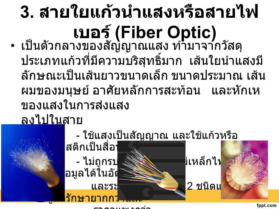 3. สายใยแก้วนำแสงหรือสายไฟเบอร์ (Fiber Optic)