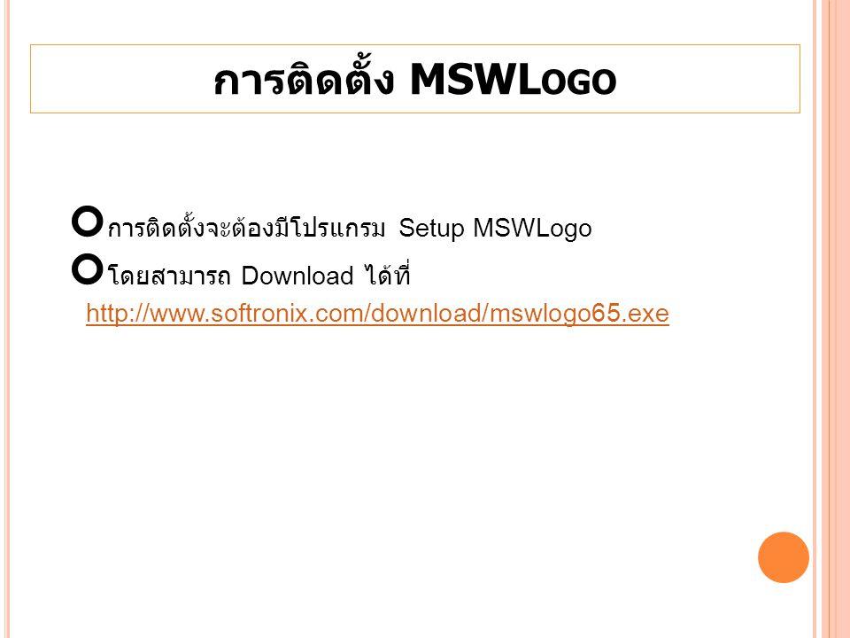 การติดตั้ง MSWLogo การติดตั้งจะต้องมีโปรแกรม Setup MSWLogo