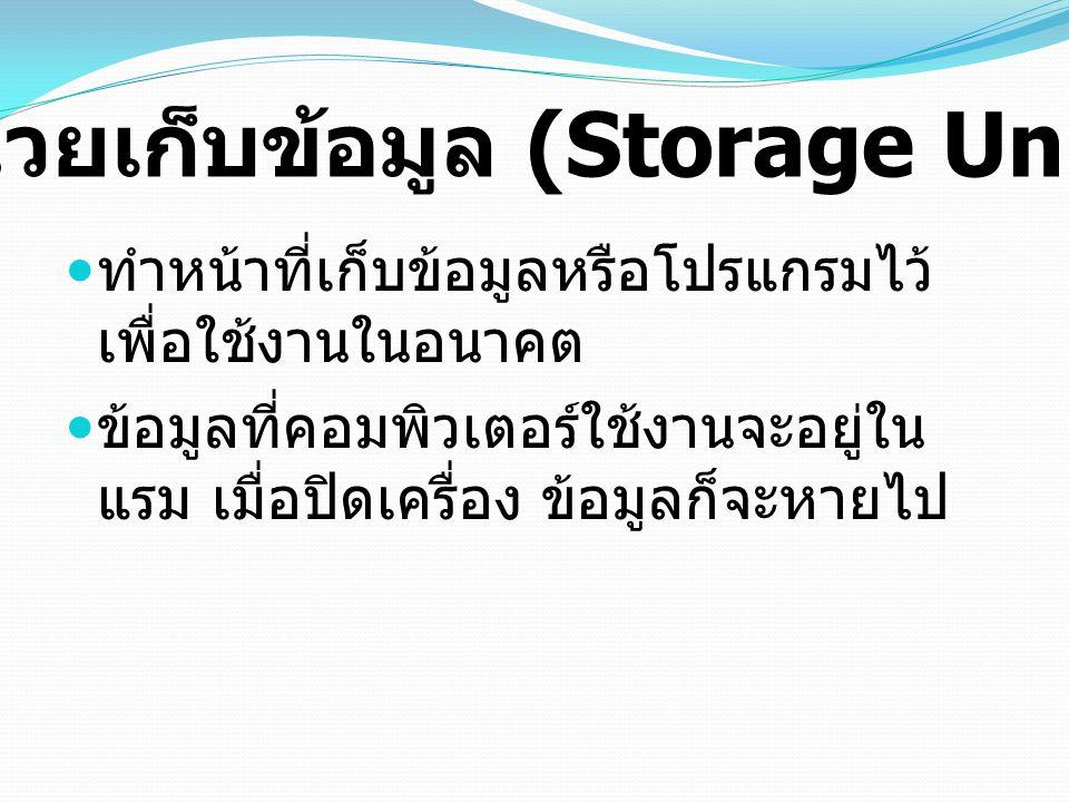 หน่วยเก็บข้อมูล (Storage Unit)