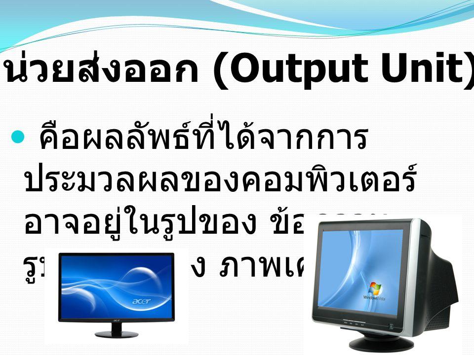 หน่วยส่งออก (Output Unit)