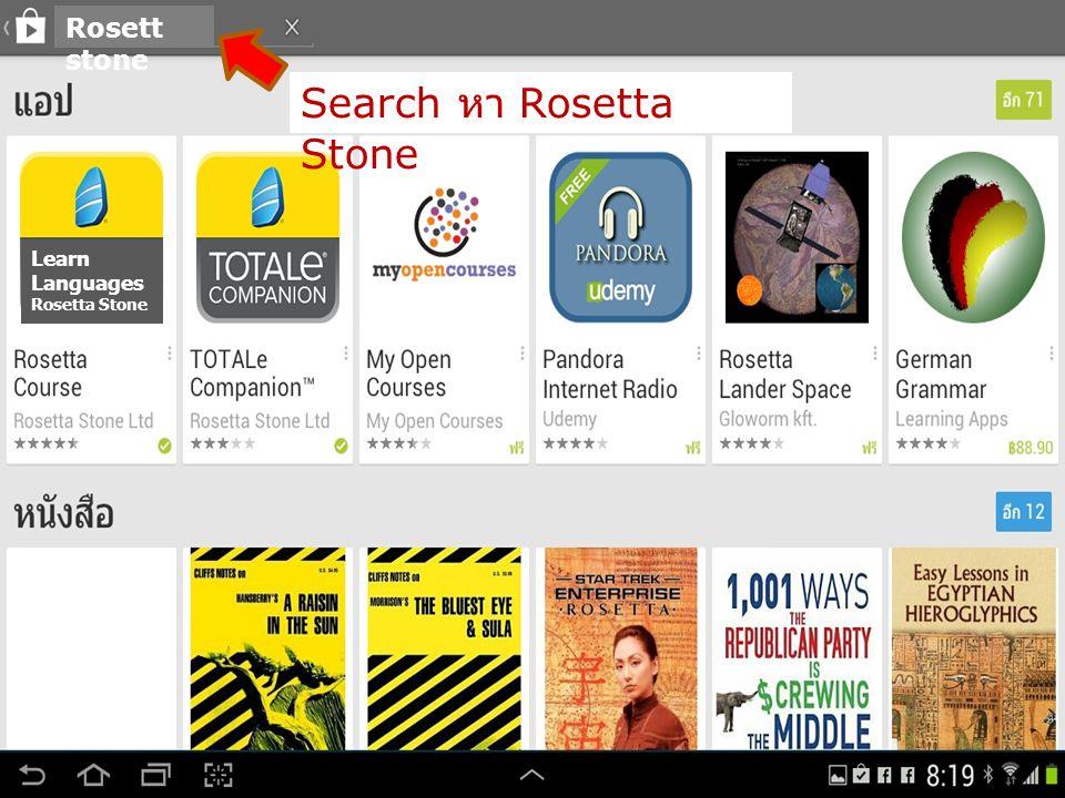 Search หา Rosetta Stone