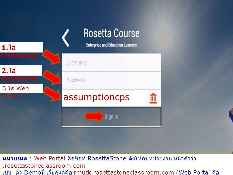 assumptioncps 1.ใส่ Username 2.ใส่ Password 3.ใส่ Web Portal