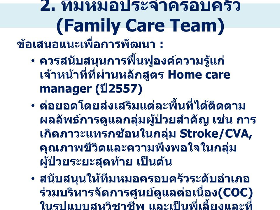 2. ทีมหมอประจำครอบครัว (Family Care Team)