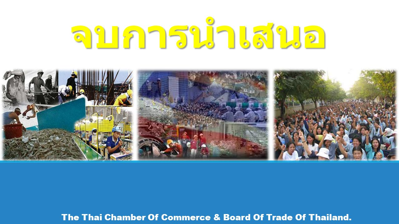 จบการนำเสนอ The Thai Chamber Of Commerce & Board Of Trade Of Thailand.