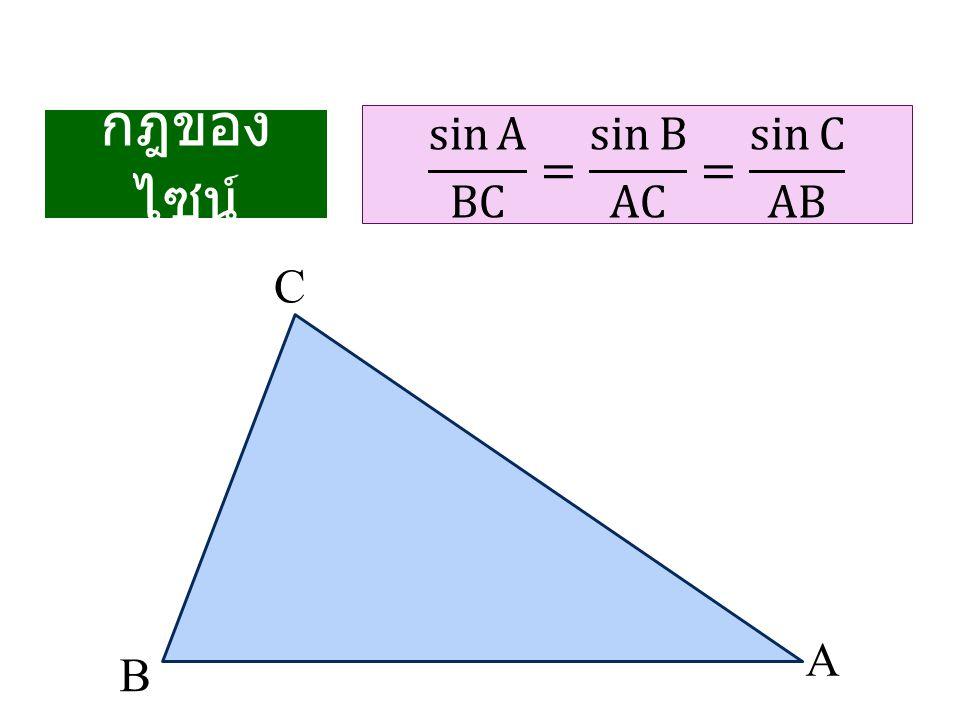 กฎของไซน์ sin A BC = sin B AC = sin C AB C A B