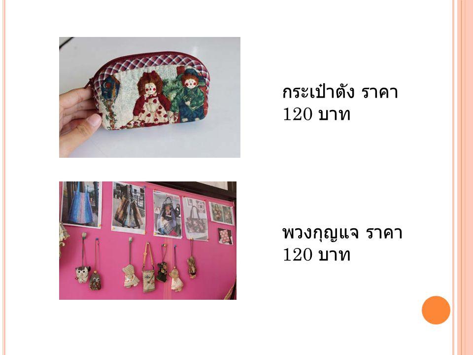 กระเป๋าตัง ราคา 120 บาท พวงกุญแจ ราคา 120 บาท