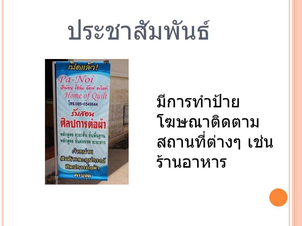 ประชาสัมพันธ์ มีการทำป้ายโฆษณาติดตามสถานที่ต่างๆ เช่นร้านอาหาร