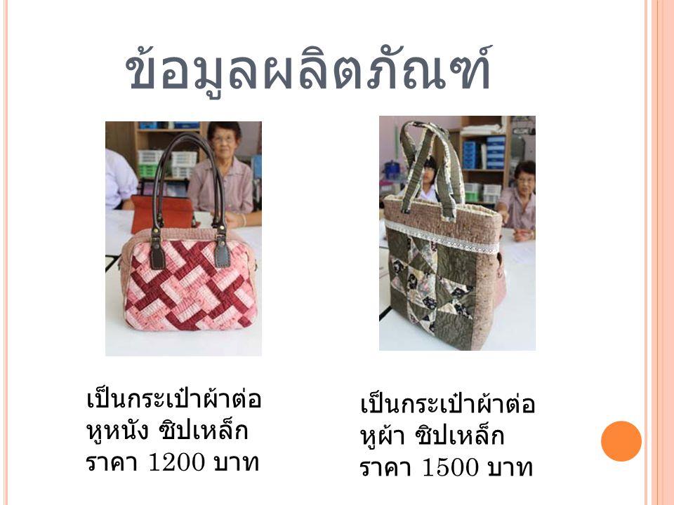 ข้อมูลผลิตภัณฑ์ เป็นกระเป๋าผ้าต่อ หูหนัง ซิปเหล็ก ราคา 1200 บาท