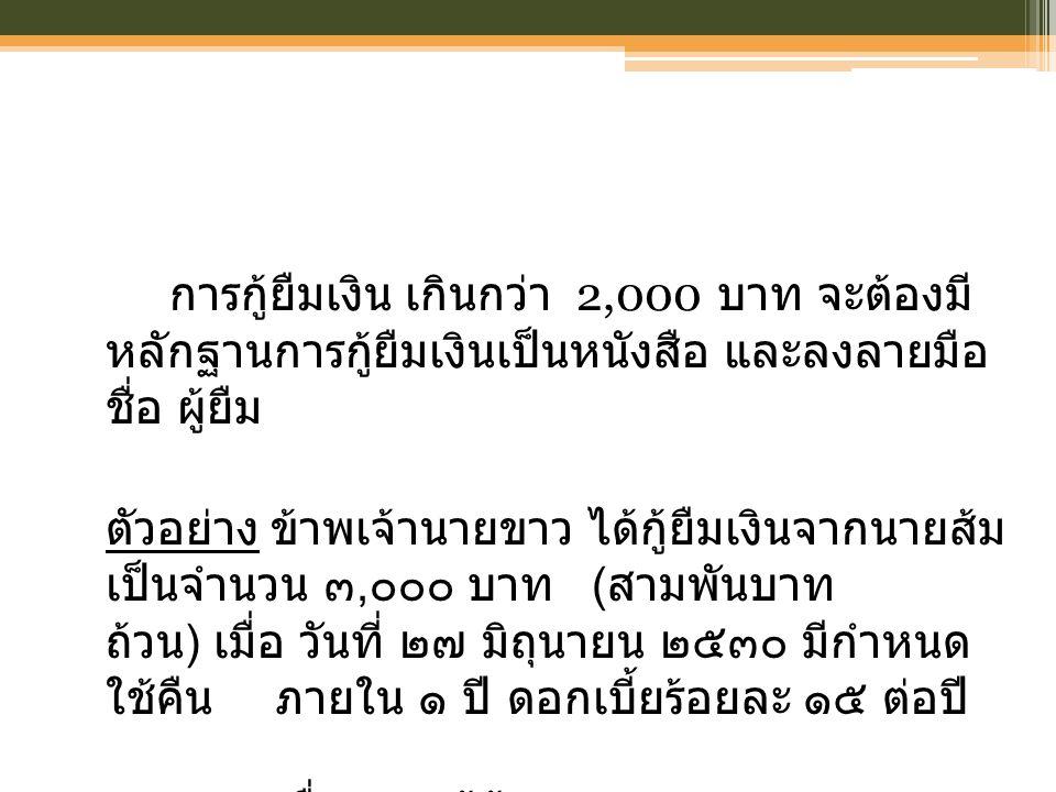 การกู้ยืมเงิน เกินกว่า 2,000 บาท จะต้องมีหลักฐานการกู้ยืมเงิน เป็นหนังสือ และลงลายมือชื่อ ผู้ยืม