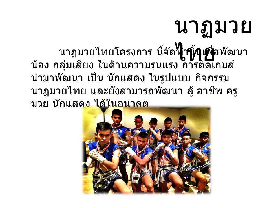 นาฏมวยไทย