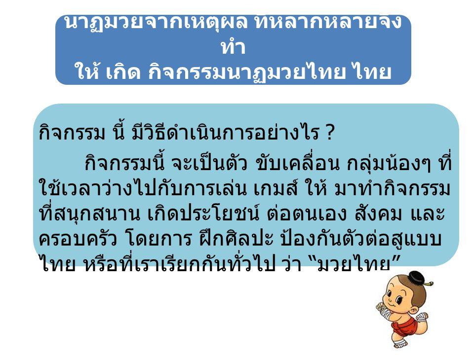 นาฏมวยจากเหตุผล ที่หลากหลายจึงทำ ให้ เกิด กิจกรรมนาฏมวยไทย ไทย