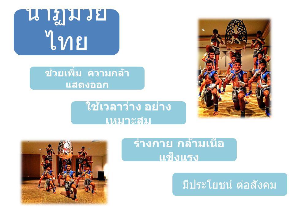 นาฏมวยไทย ใช้เวลาว่าง อย่างเหมาะสม ร่างกาย กล้ามเนื้อ แข็งแรง