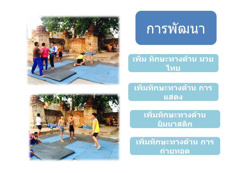 การพัฒนา เพิ่ม ทักษะทางด้าน มวยไทย เพิ่มทักษะทางด้าน การแสดง