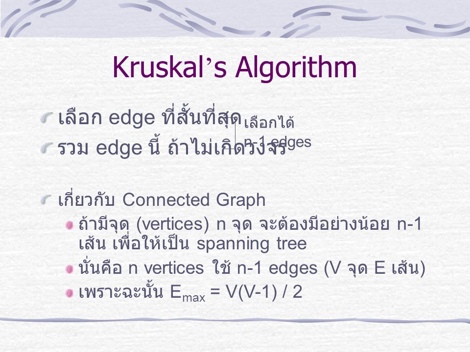 Kruskal's Algorithm เลือก edge ที่สั้นที่สุด