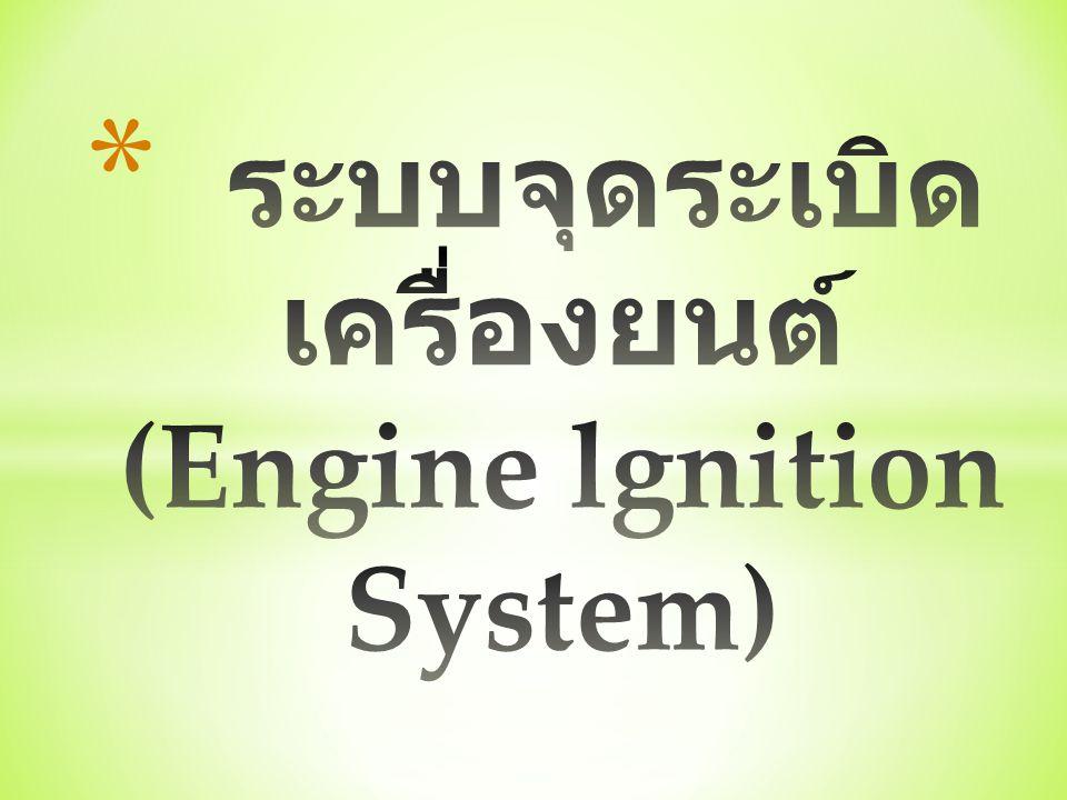 ระบบจุดระเบิดเครื่องยนต์ (Engine lgnition System)