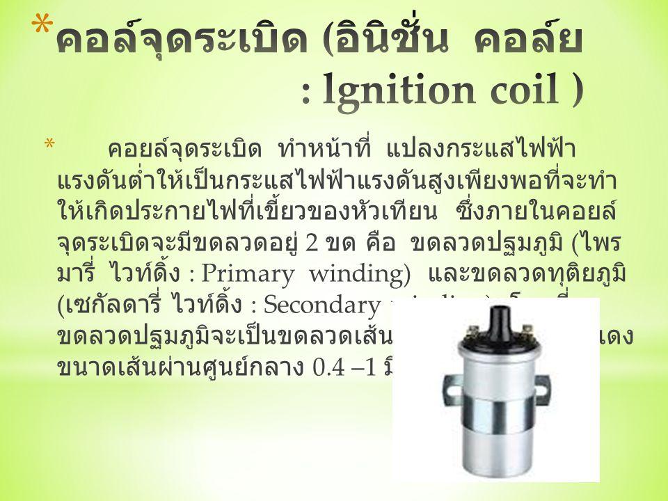 คอล์จุดระเบิด (อินิชั่น คอล์ย : lgnition coil )