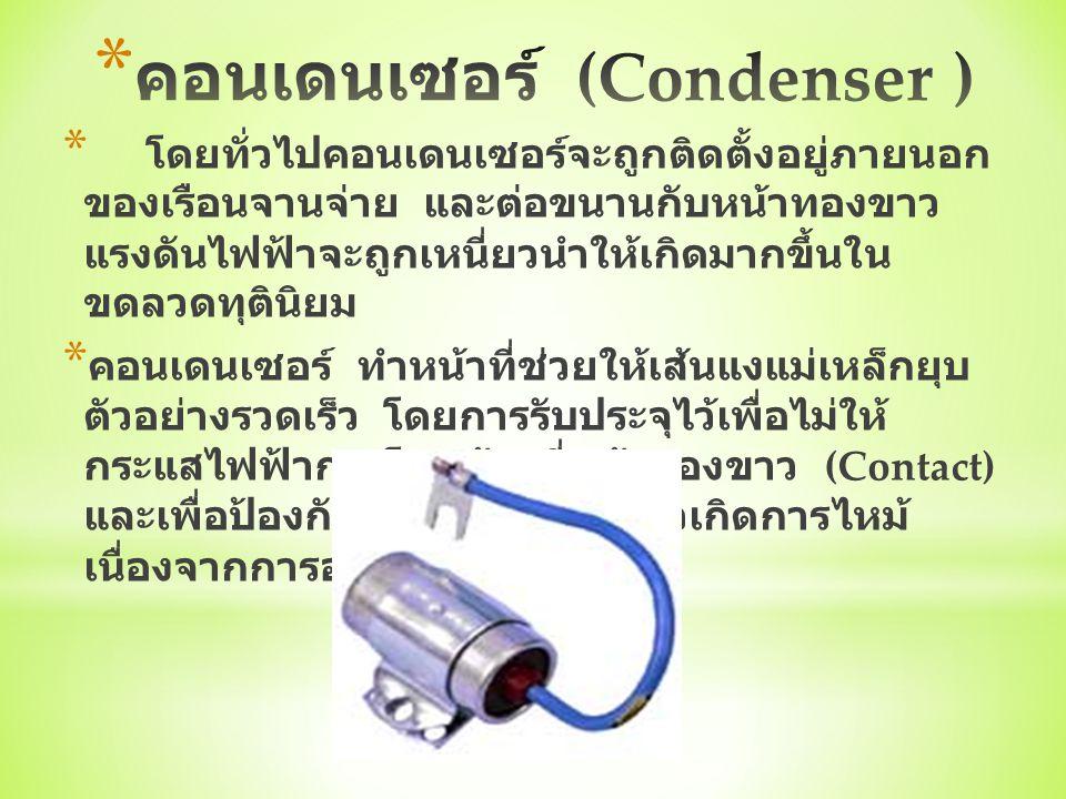 คอนเดนเซอร์ (Condenser )
