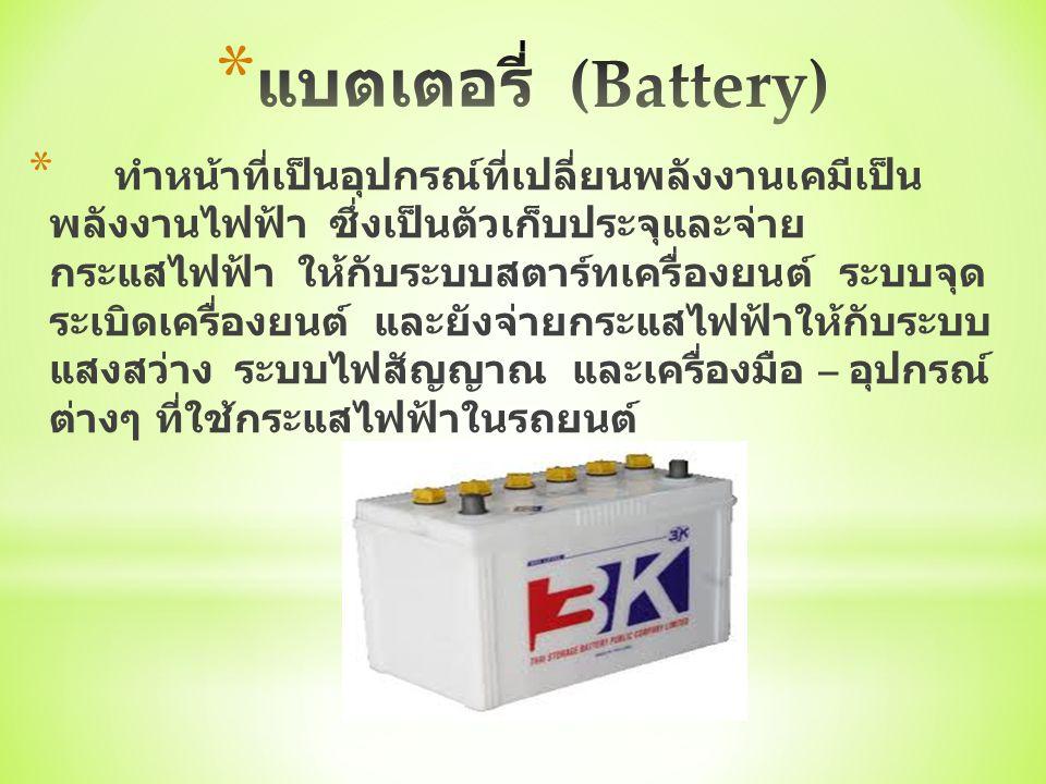 แบตเตอรี่ (Battery)