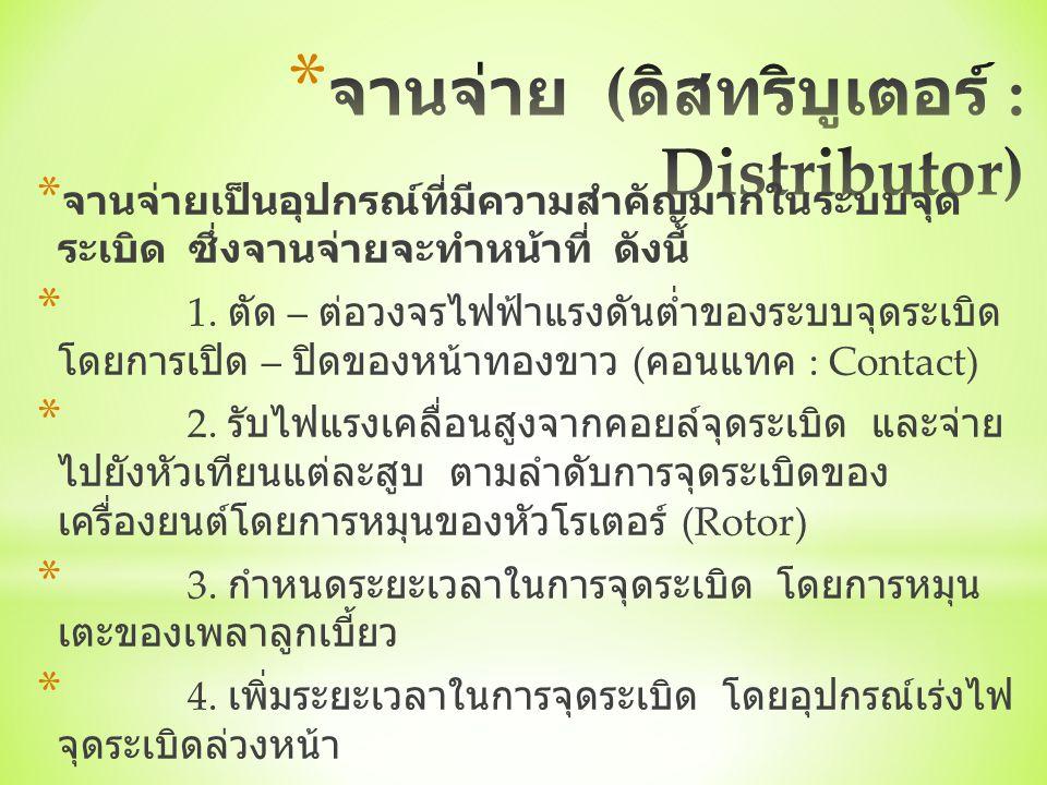 จานจ่าย (ดิสทริบูเตอร์ : Distributor)