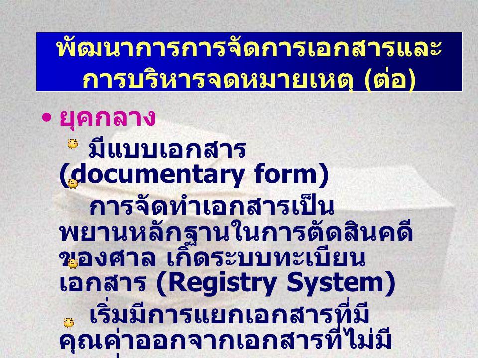 พัฒนาการการจัดการเอกสารและการบริหารจดหมายเหตุ (ต่อ)