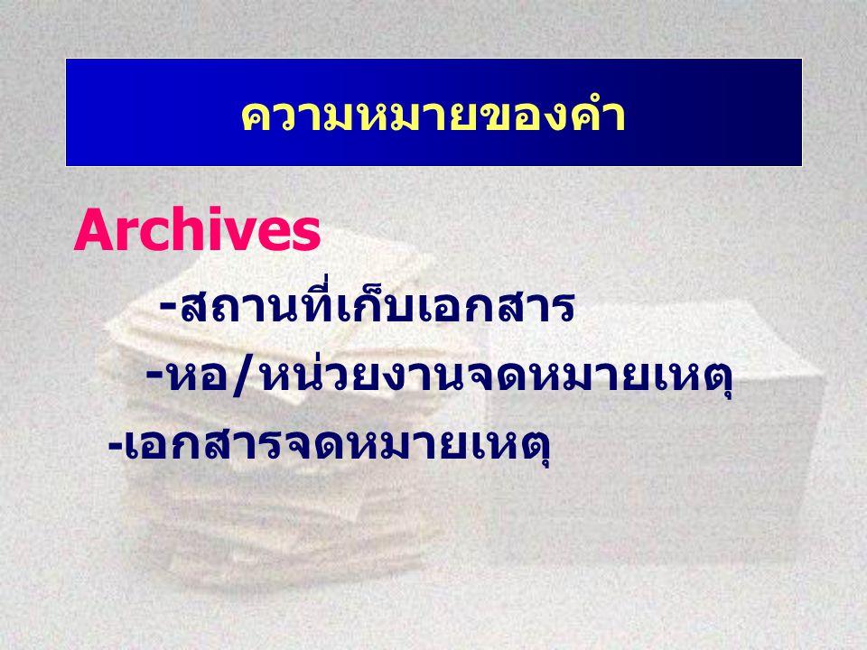 Archives ความหมายของคำ -หอ/หน่วยงานจดหมายเหตุ -เอกสารจดหมายเหตุ