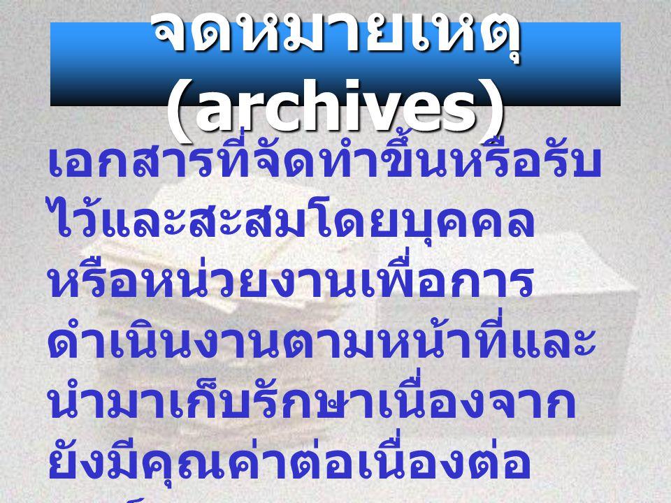 จดหมายเหตุ (archives)