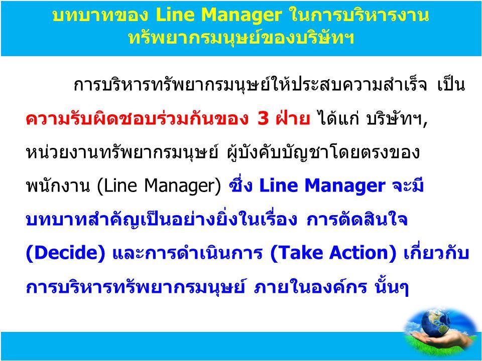 บทบาทของ Line Manager ในการบริหารงาน ทรัพยากรมนุษย์ของบริษัทฯ