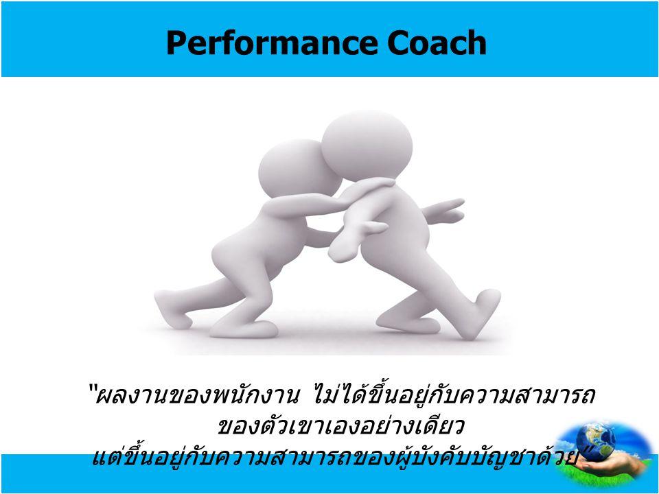 Performance Coach ผลงานของพนักงาน ไม่ได้ขึ้นอยู่กับความสามารถของตัวเขาเองอย่างเดียว แต่ขึ้นอยู่กับความสามารถของผู้บังคับบัญชาด้วย