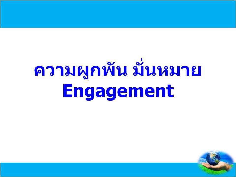 ความผูกพัน มั่นหมาย Engagement