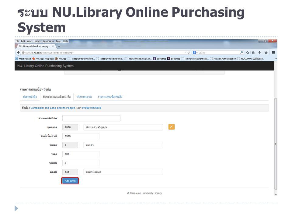 ระบบ NU.Library Online Purchasing System