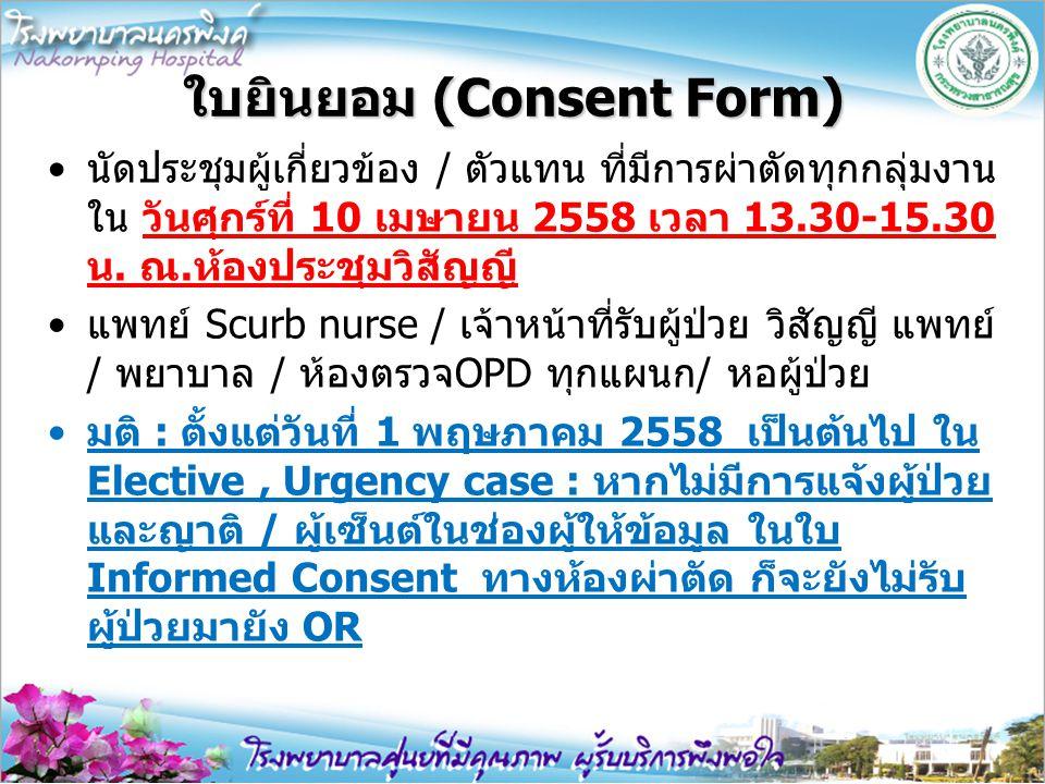 ใบยินยอม (Consent Form)