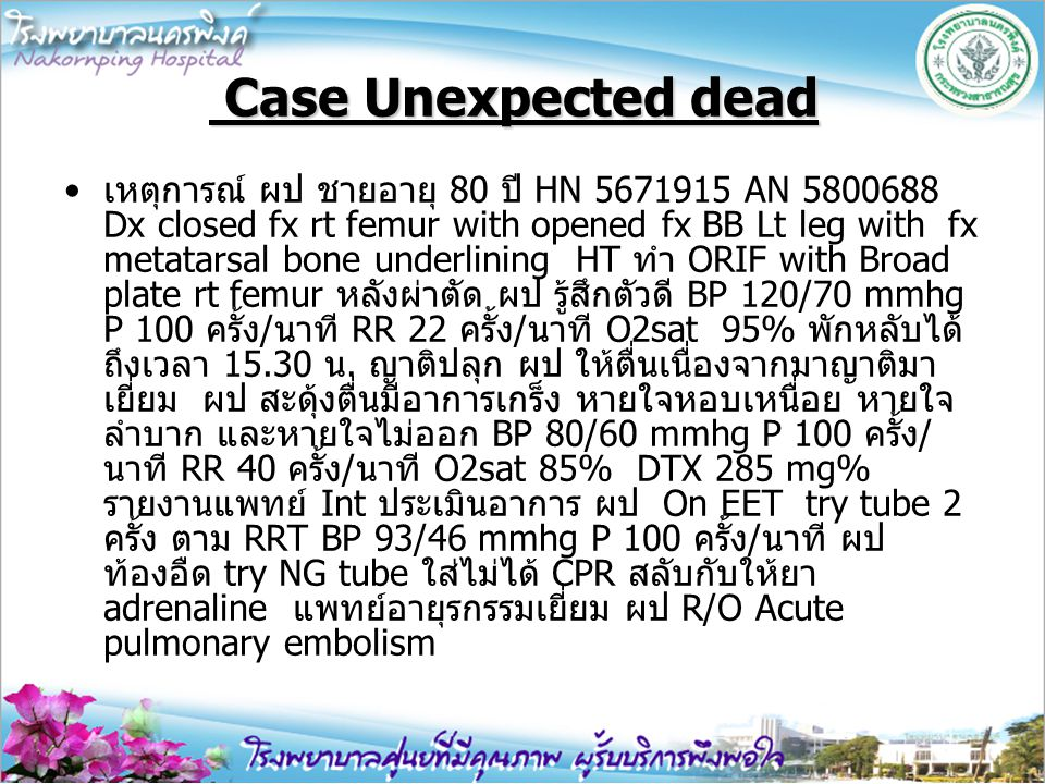Case Unexpected dead