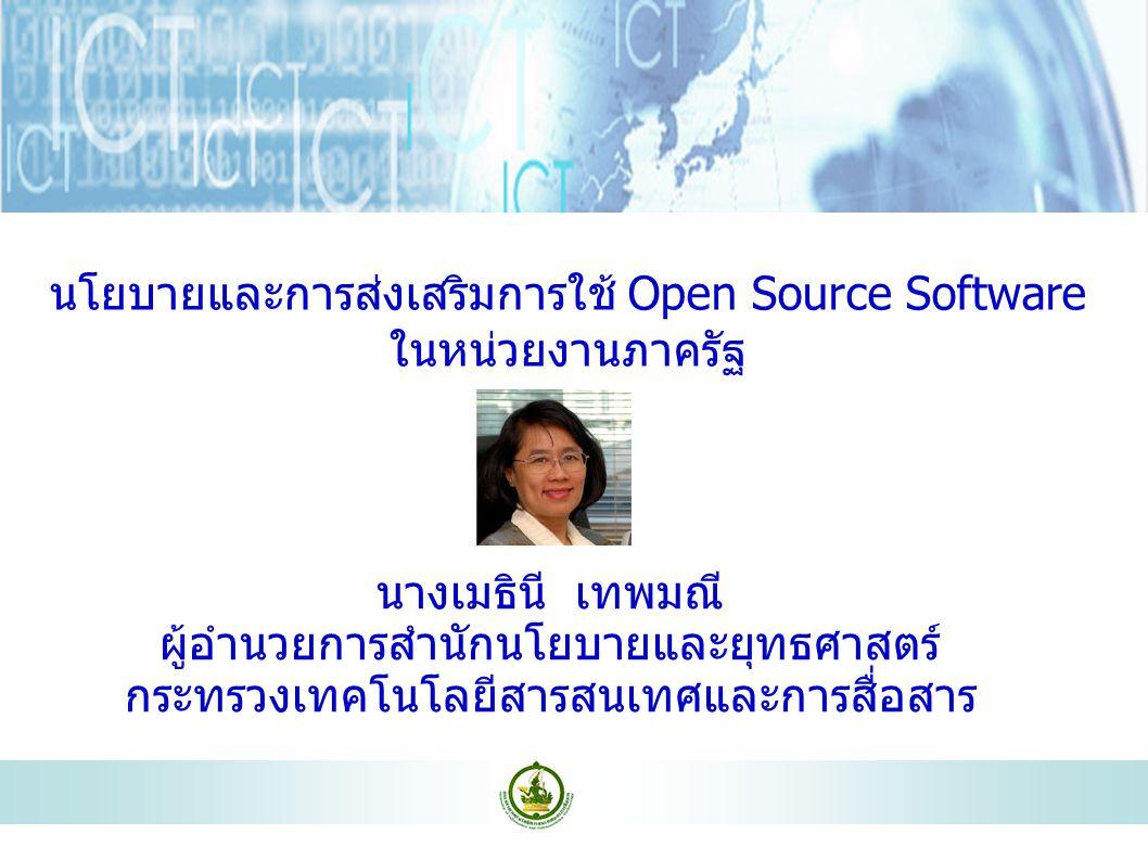 นโยบายและการส่งเสริมการใช้ Open Source Software ในหน่วยงานภาครัฐ