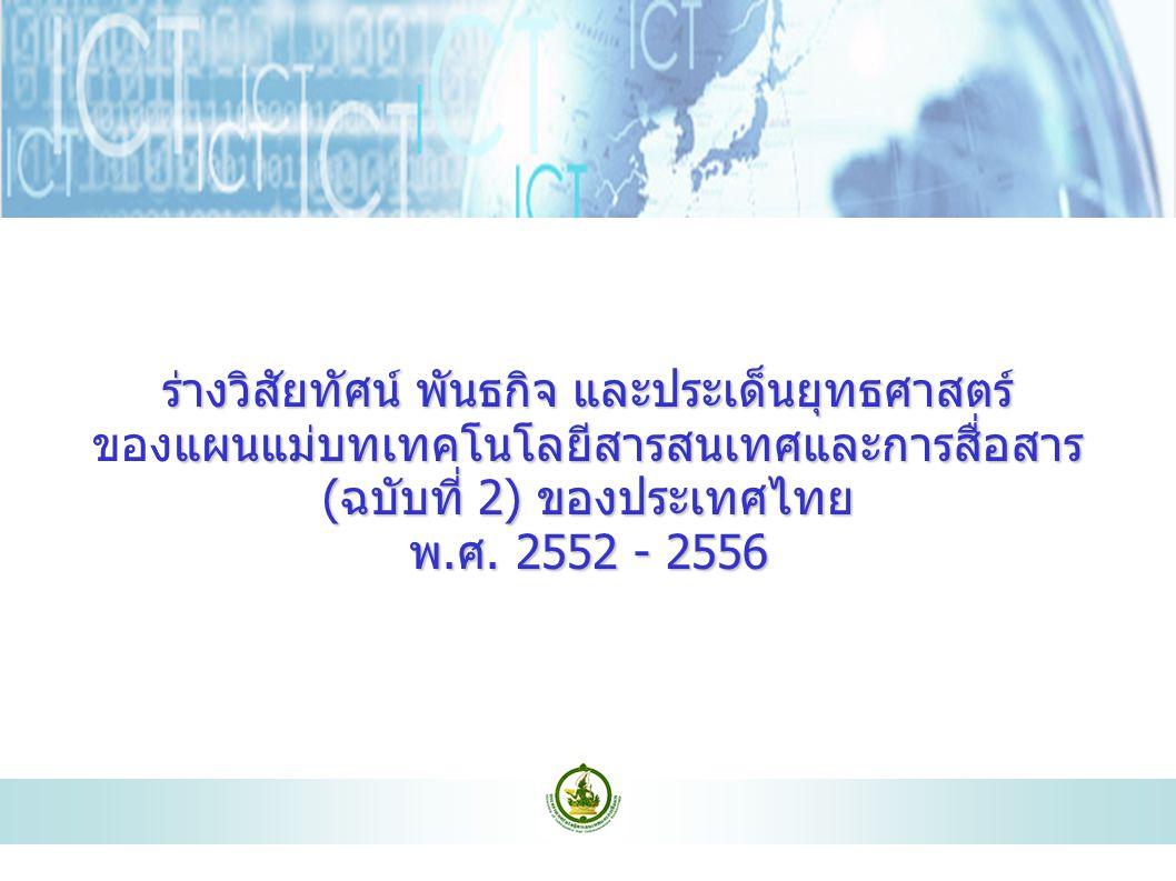 ร่างวิสัยทัศน์ พันธกิจ และประเด็นยุทธศาสตร์ ของแผนแม่บทเทคโนโลยีสารสนเทศและการสื่อสาร (ฉบับที่ 2) ของประเทศไทย พ.ศ. 2552 - 2556
