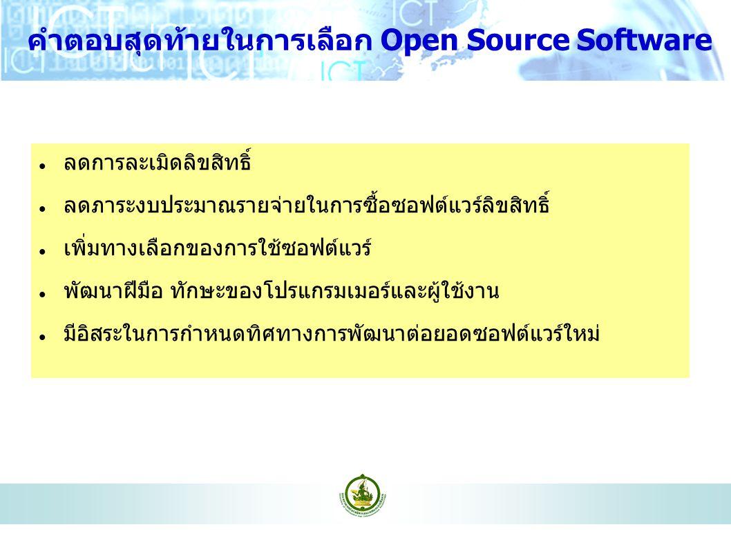 คำตอบสุดท้ายในการเลือก Open Source Software